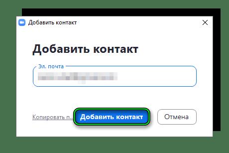 Добавить человека в контакты в программе Zoom
