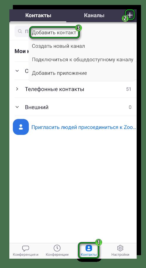 Добавить контакт в приложении Zoom