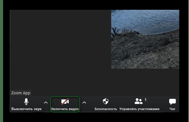 Кнопка Включить видео в окошке конференции Zoom в программе для ПК