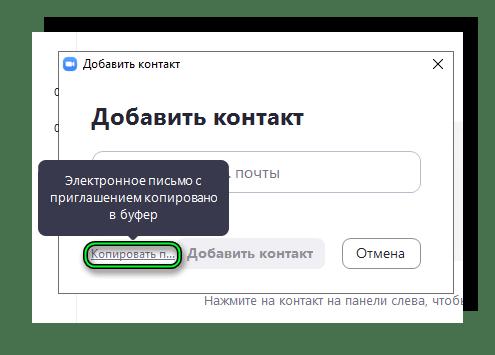 Опция Копировать приглашение для контакта в программе Zoom