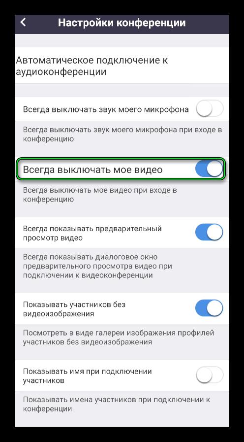 Опция Всегда выключать мое видео в окне настроек приложения Zoom