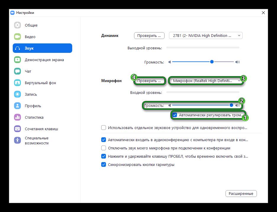 Проверка и выбор микрофона в настройках Zoom на компьютере