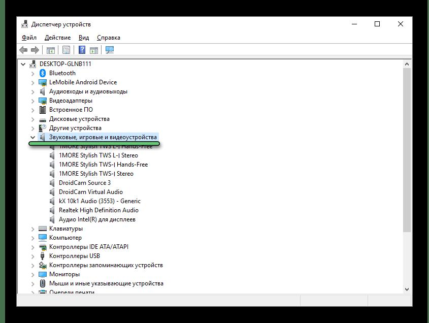 Раздел Звуковые, игровые и видеоустройства в Диспетчере устройств Windows