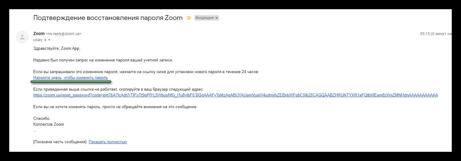 Ссылка на изменение пароля из почтового ящика
