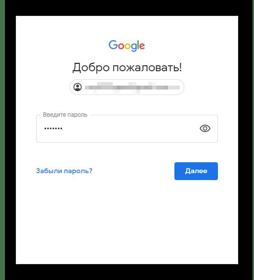 Окно входа в аккаунт Google