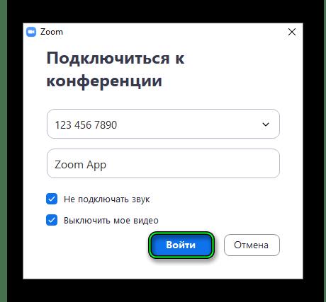 Окно входа в конференцию через идентификатор в ПК-версии программы Zoom