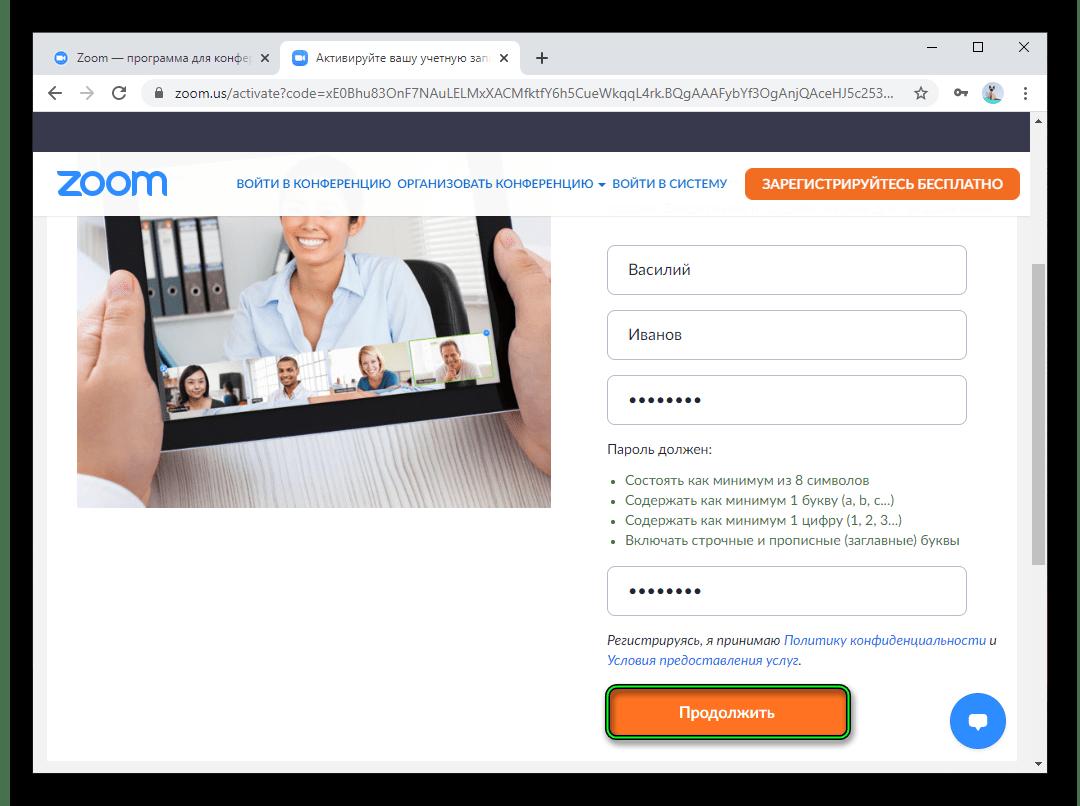 Ввод недостающих данных при регистрации на сайте Zoom