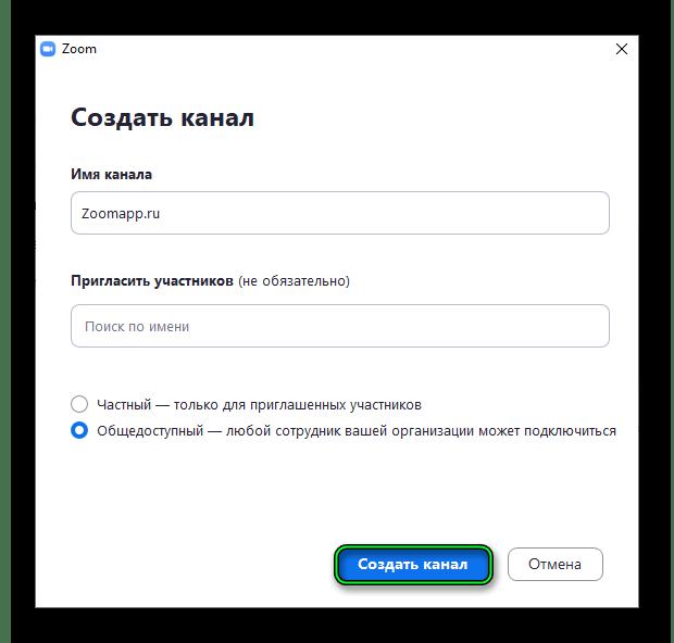 Завершение создания канала в Zoom